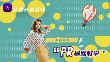 Pr+AU+雷特字幕+sayatoo入门到实战,230节系统实操课