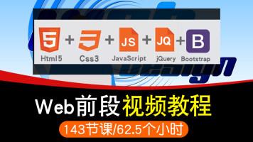 web前端开发视频教程 HTML/CSS/javascript/jQuery/bootstrap教程