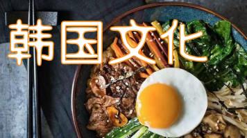 韩国-美食篇