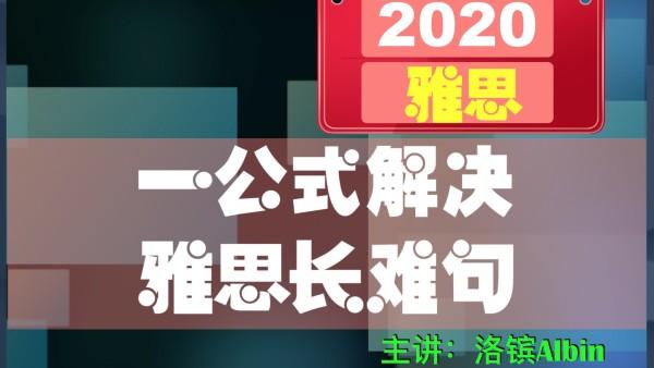 2020雅思:一万能公式搞定语法长难句