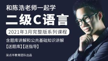 【柒点半教育】2021年3月 和陈浩老师一起学二级C语言