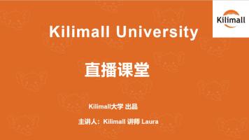 Kilimall 2020 直播课堂