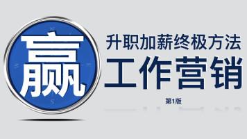 赢-升职加薪终极方法3:工作营销(第1版)【唐凯江】