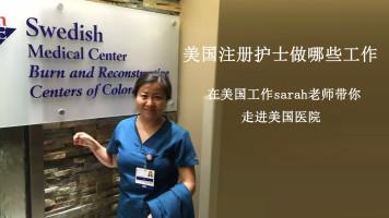 添翼在美sarah老师分享美国注册护士RN工作ISPN RN考试 视频分享