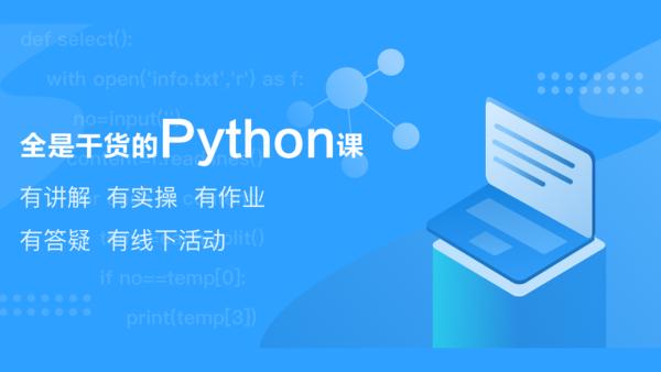 Python入门课程-飞机大战