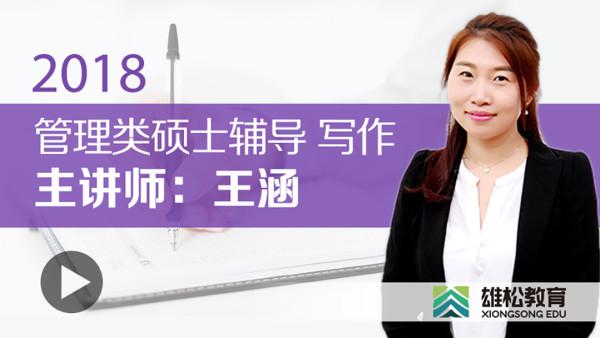 2018MBA/MPAcc管理类硕士研究生入学考试-写作课第一期