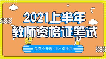 2021年上教师资格证笔试免费通关班【中小学通用】