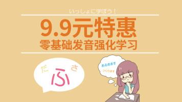 旭文日语网络课堂-特训!10天彻底掌握所有日语发音~