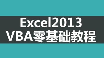 Excel2013VBA零基础入门教程