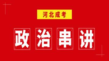 河北成考政治