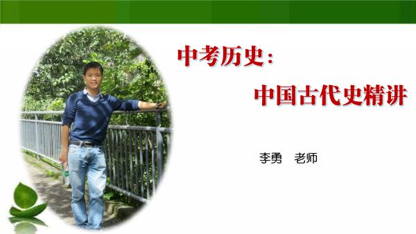 中考历史辅导课,中国古代史精讲,适合中考历史复习的同学