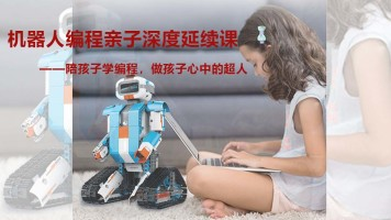 动感单车——机器人编程深度延续课