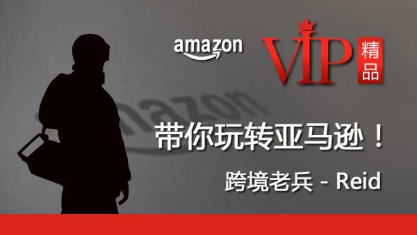亚马逊vip课程,老兵带你征战Amazon