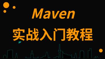 Maven实战入门/项目构建利器/Maven命令/手写脚手架/码呗学院
