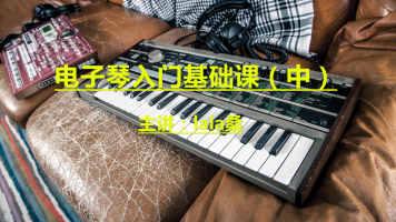 五线谱电子琴入门基础课(中)