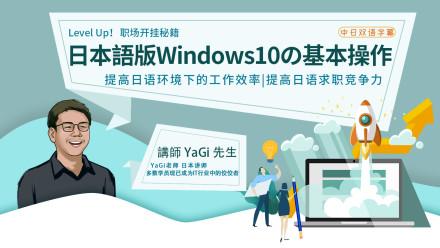 日语环境下的Windows10基础操作 - 中日双语
