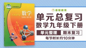 浙教版数学九年级下册单元整理复习 期末全册总复习