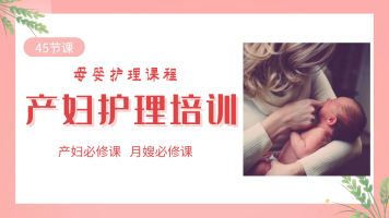 母婴护理课程-产妇护理