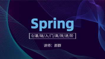 JavaEE全栈体系之《Spring》