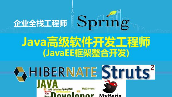 JavaEE框架整合开发【追尔教育】(Java企业全栈软件开发工程师)