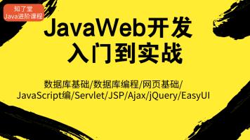 数据库基础/数据库编程/网页基础/JavaScript编程/Servlet/JSP/