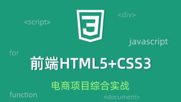 20年录制HTML5/CSS3教程js视频教程电商项目综合实战