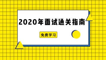 【免费】2020年教师资格证面试