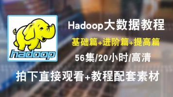 Hadoop视频教程云计算大数据reduce自学实战hdfs框架yarn在线课程