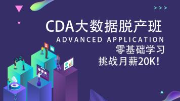 CDA大数据就业班(6个月)VIP