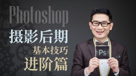 摄影后期基本技巧进阶篇.ps.风光人像调色抠图平面精修Photoshop