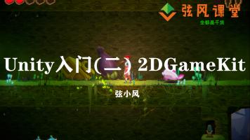 Unity入门(二)2DGameKit(Animation 2D地图 物理引擎)