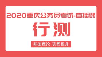 2020重庆公务员《行测》专项直播课程