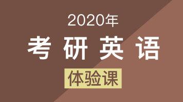 2021年考研英语单科体验课