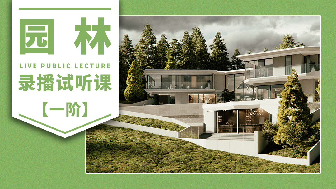 园林录播试听课(一阶)-广联达/绿化/景观小品/铺装/廊架/工程造价