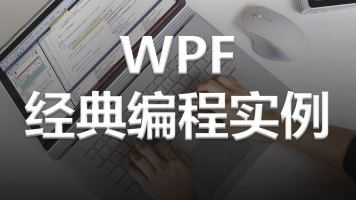 WPF经典编程实例 /C#/.NET/MVVM/WCF/XAML/WINFORM/UWP/CORE/NET