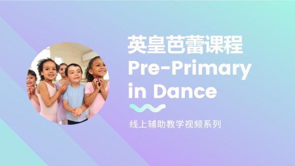 英皇芭蕾课程-PP级