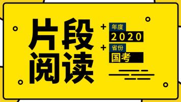 片段阅读—2020国考1-10题