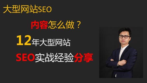 大型网站SEO内容怎么做?