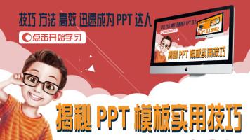 高效PPT模板使用技巧突破力特训营