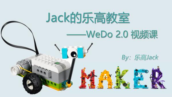 乐高WeDo2.0(45300)视频课-Jack的乐高教室
