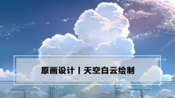 天空白云绘制丨原画CG教程丨手绘教程丨王氏教育集团