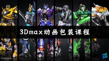 3Dmax动画包装设计