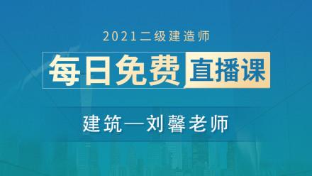2021二级建造师-建筑工程管理与实务-免费直播课【菜瓜网校】