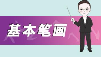 每天三分钟,学好汉字基本笔画,夯实汉字书写基础!