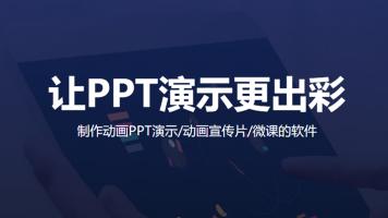 Focusky制作动画PPT演示,创作PowerPoint无法制作出来的演示效果