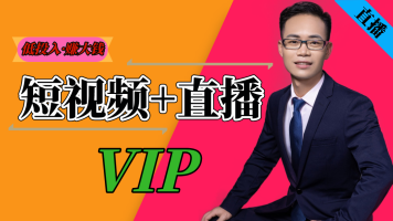 【鸿儒教育VIP课】短视频直播|抖音直播|淘宝直播|直播卖货