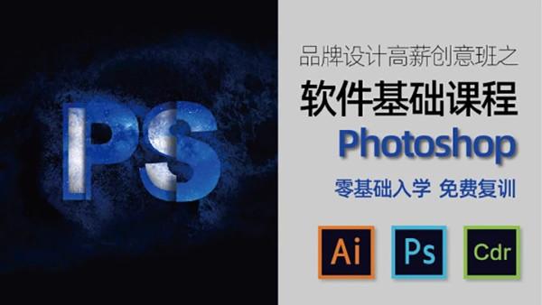 Photoshop软件基础班--零基础到进阶