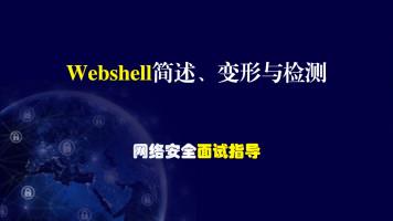Webshell简述、变形与检测