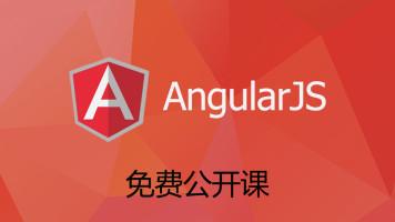智能社:Javascript之AngularJS 免费公开课