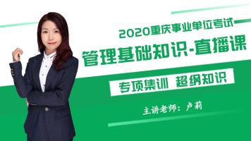 2020重庆事业单位《管理基础知识》直播课程